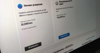 Абоненты «Ростелекома» пожаловались на скрытое подключение платных услуг