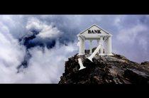 Крупные банки находятся на грани риска, и ваш банк может быть следующим.