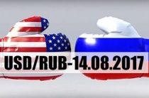 ПРОГНОЗ РУБЛЯ / USDRUB — 14.08.2017