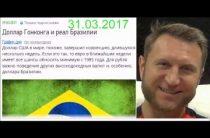 Владимир Левченко — Рубль: следующий уровень 49 (31.03.2017)