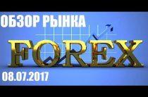 ОБЗОР РЫНКА FOREX — 08.07.2017. Очень простая аналитика по Эллиотту.
