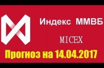 ИНДЕКС ММВБ — 14.04.2017