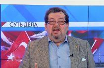 СУТЬ ДЕЛА — «Немецкий взгляд на турецкий референдум»