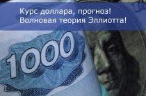 Курс доллара, прогноз. Волновой анализ.