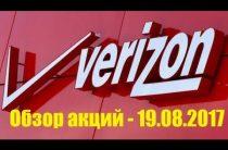 ФОНДОВЫЙ РЫНОК США / Акции VZ — 19.08.2017