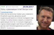 Владимир Левченко — Рубль: 85-95 к февралю 2018 (28.06.2017)