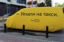 «Яндекс.Такси» впервые раскрыл количество поездок за месяц —мнения экспертов