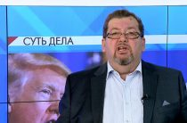СУТЬ ДЕЛА — «Трамп против Роснефти»
