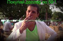 Василий Олейник — Покупай доллар по 59 ! (11.07.2017)