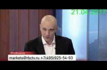 Роман Андреев — Сигнал к развороту: падение USD/RUB сразу на 2-3% (21.04.2017)