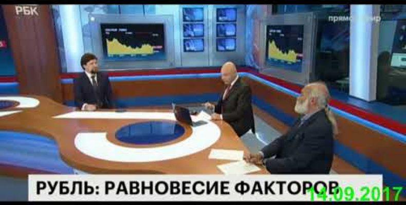 Бабич-тренд — Рубль: прилетят ли «черные лебеди» в 2017 (14.09.2017)