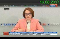 Эльвира — Керри-трейдеры уходят из России (16.06.2017)