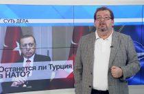 СУТЬ ДЕЛА — «Останется ли Турция в НАТО» часть 2