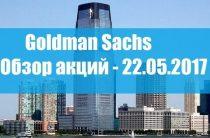 БИРЖА NYSE. АКЦИИ Goldman Sachs — 22.05.2017.
