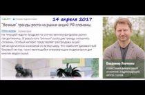 Владимир Левченко — «Вечные» тренды роста акций РФ сломаны (14.04.2017)