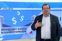 СУТЬ ДЕЛА -«Интернет касса взаимопомощи»