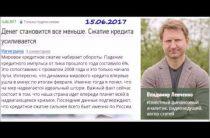 Владимир Левченко — Рубль: скоро увидим ровно 60 (15.06.2017)