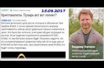 Владимир Левченко — Биткоин упадет до $1000 (15.08.2017)