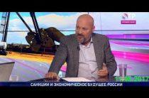 Евгений Коган — Мягкая удавка новых санкций (11.08.2017)