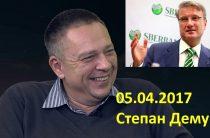 Степан Демура — 05.04.2017 — fontanka.ru