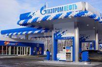 Дивиденды Газпром нефти достигнут рекордных значений