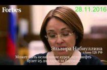 Владимир Левченко — Почему Эльвира укрепила рубль (04.04.2017)