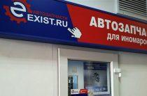 Экс-владелец крупнейшего онлайн-магазина запчастей Exist.ru запустил собственную площадку после акционерного конфликта