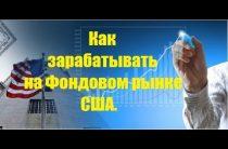 ФОНДОВЫЙ РЫНОК. /Как заработать на фондовом рынке США по Эллиотту.
