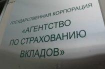 Агентство по страхованию вкладов: Казань