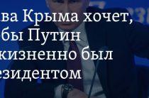 Аксенов: Путин должен быть президентом пожизненно