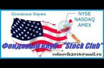 ФОНДОВЫЙ РЫНОК США / Фондовый клуб «STOCK CLUB»