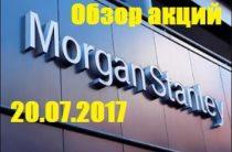ФОНДОВЫЙ РЫНОК США. MORGAN STANLY — 20.07.2017.