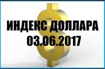 ПРОГНОЗ ДОЛЛАРА. USDX — 03.06.2017.