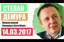 Степан Демура — 14.03.17 — Полная версия — Сити Класс