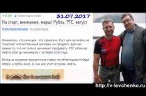 Владимир Левченко — На старт, внимание, марш! Рубль, РТС, август (31.07.2017)