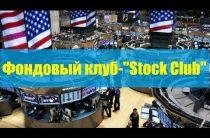 ФОНДОВЫЙ КЛУБ «STOCK CLUB» — ОТКРЫТ / 23.08.2017