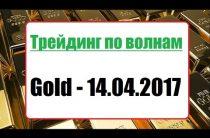 ЗОЛОТО — ПРОГНОЗ НА 14.04.2017. Волновой Анализ.