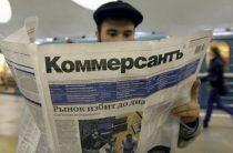«Коммерсантъ» закроет печатные версии журналов «Деньги» и «Власть»