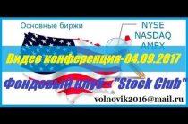 ФОНДОВЫЙ РЫНОК США. «Stock Club» / Видео конференция — 04.09.2017.
