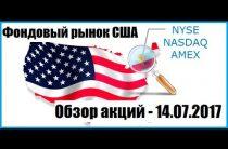 ФОНДОВЫЙ РЫНОК США. ОБЗОР АКЦИЙ — 14.07.2017.