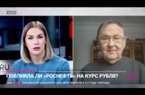 Михаил Крутихин — Рубль: когда закончится укрепление (17.02.2017)
