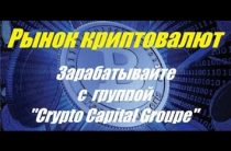 РЫНОК КРИПТОВАЛЮТ / «Crypto Capital Groupe»