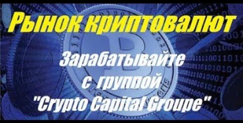 РЫНОК КРИПТОВАЛЮТ / «Crypto Capital Groupe»