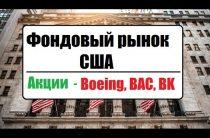 ФОНДОВЫЙ РЫНОК США. Акции — Boeing, BAC, BK