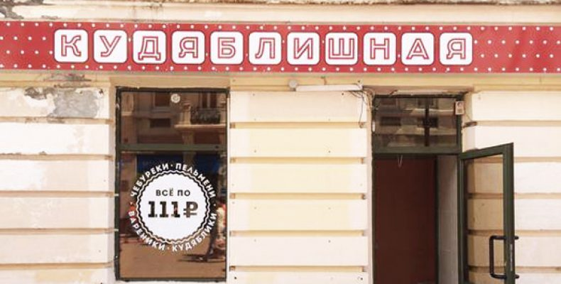 Как закрывалась «Кудяблишная» и другие проекты Дмитрия Кузина — Рассказ бывших сотрудников и знакомых нижегородского предпринимателя