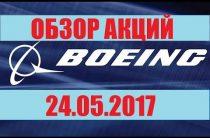BOEING — обзор акций на 24.05.2017.
