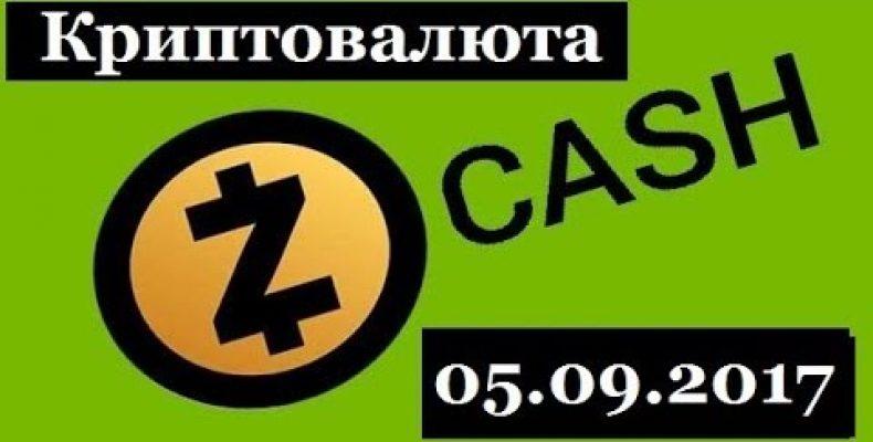 КРИПТОВАЛЮТА Zcash / ОБЗОР — 05.09.2017