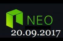 Прогноз криптовалюты NEO — 20.09.2017.
