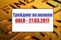 ПРОГНОЗ ЗОЛОТА НА НЕДЕЛЮ. 27.03.2017