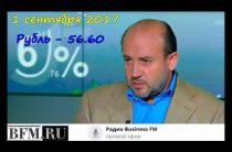 Григорий Бегларян — Рубль: 56.60 — важный уровень (01.09.2017)